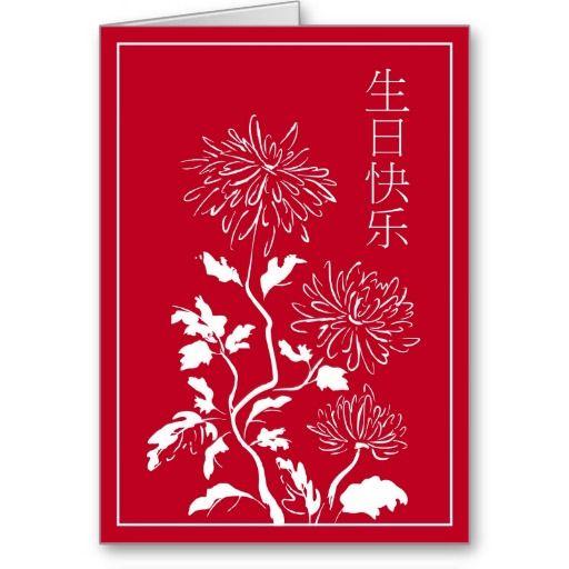 Chinese Birthday Card Zazzle Chinese Birthday