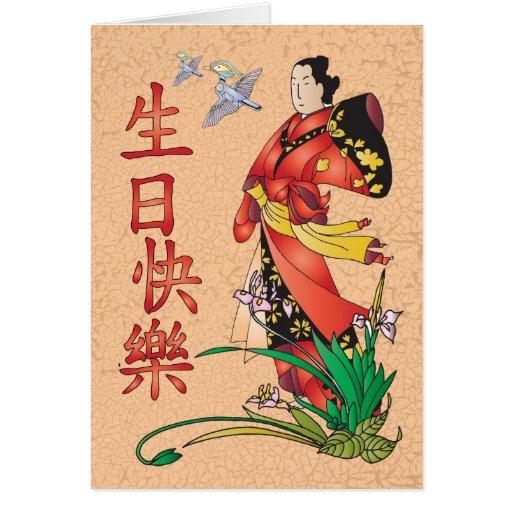 Chinese Happy Birthday Card Zazzle
