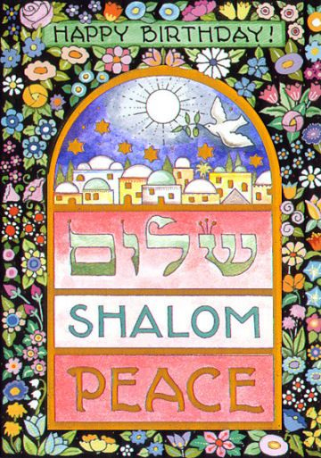 Colorful Jewish Birthday Card Jewish Artwork Jewish Art