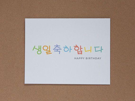 Happy Birthday In Korean Greeting Card On Etsy