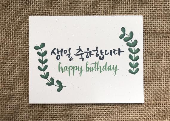 Happy Birthday In Non Formal Korean Handlettered And Handdrawn