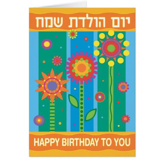 Hebrew Birthday Card Zazzle