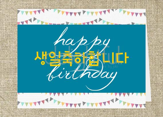 Instant Download Korean English Happy By Delightfuledesigns