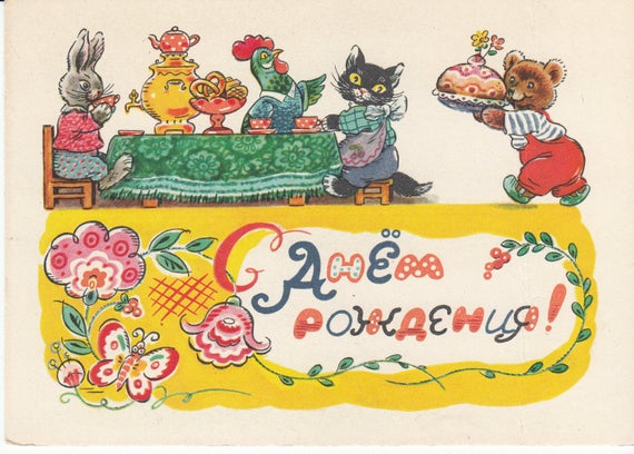 Vintage 1960s Russian Birthday Card Animals At Table With